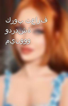 كروب تعارف ودردشة مينووو by manamanoona