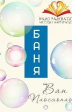 Баня от books_translation