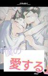 「僕の愛する。。。」    Karaichi cover