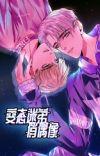 变态迷弟俏偶像 (Mm translation) cover
