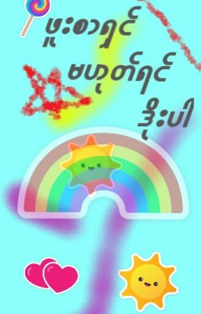 BL-ဖူးစာရွင္မဟုတ္ရင္ ဒိုးပါ (translation, Zawgyi, Unicode) by LoveULou