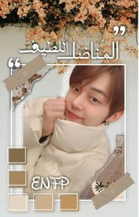 المناضل اللطيف || ENFP  cover