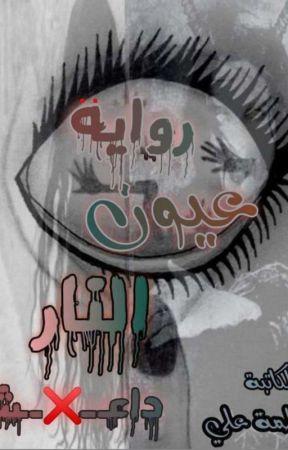 عيون النار داعش by Ali718