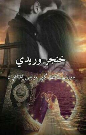 خنجر وريدي by Darling_dagger