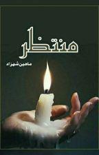 MUNTAZIR (COMPLETE) द्वारा MaheenShahzad1
