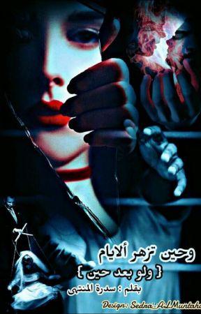 وحين تزهر الأيام {ولو بعد حين }  by Sedra_ALMuntaha