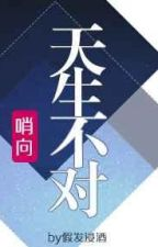 Novel Terjemahan Peluit Tidak Lahir (Antarbintang)哨向之天生不对[星际] by zeeryan