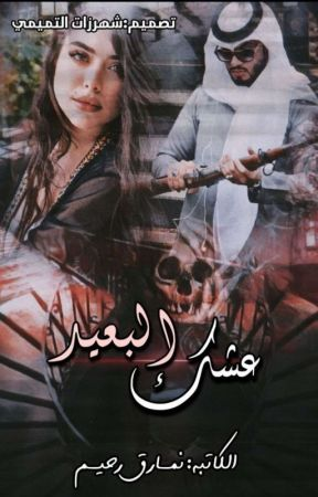 عشك البعيد by -NAMARQ