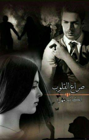 صراع القلوب   by mohra_9_30