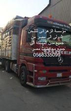 نقل عفش من السعودية الى مصر 0568335099 - شركة الزهران للشحن الى مصر by basmakaled