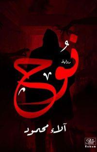 نوح  (مكتمله) بقلمي آلاء محمود cover