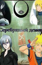 Серебряный демон by Dark_Witch92