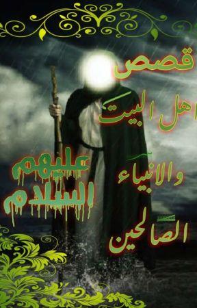 قصص وحكم اهل البيت عليهم السلام by Ali718