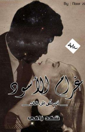 غرام الاسود  by shahdzahi