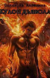 Кулон Дьявола by Angelina01072002