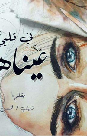 في قلبي سكنت عيناها by ayahassen06