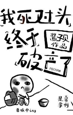 [EDIT_DM] Đối thủ truyền kiếp của tôi đã phá sản rồi! by luevenir