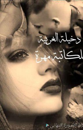دخيلة الغربية  by mohra_9_30