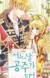 Who made me a princess fan fiction x person reading uh no!  cover