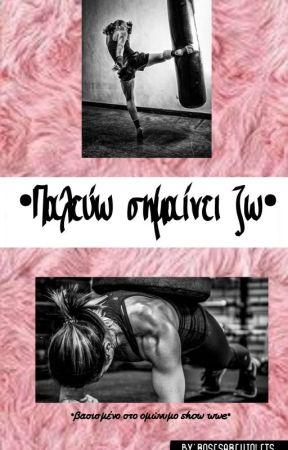 •Παλεύω σημαίνει 'ζω'• by rosesareviolets