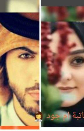 هدى وطاغوت الشيخ  by amjoodamjood