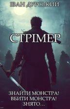 Стрімер від Durskyi