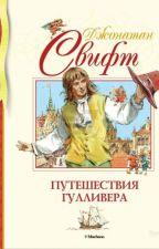"""Путешествия Лемюэля Гулливера"", Джонатан Свифт by PoorlyMe"