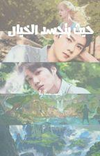 حيث يتجسد الخيال | HUNLISA بقلم hanun_novels