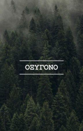 Οξυγόνο by lovarmonizer