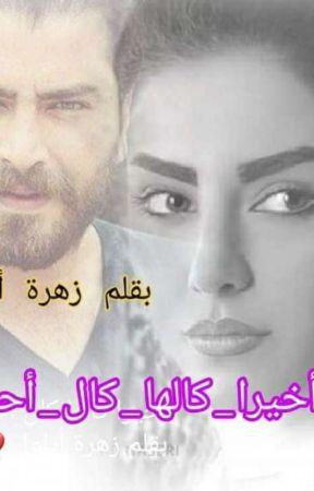 أخيرا كالها كال أحبك  by 789Zahra