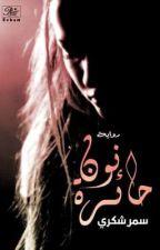 نون حائرة by SamarShokri