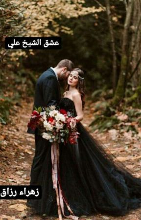 عشك الشيخ علي  by zahraa_Rk