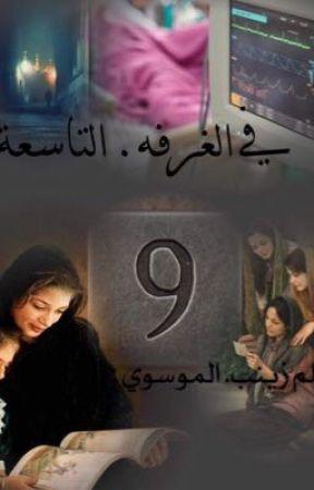#في_الغرفه_التاسعه by zeanab_almusawi
