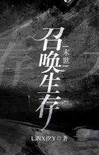 [BHTT] Triệu Hoán Sinh Tồn - L tứ X tịch Y (QT) - Liên tái by fennel132