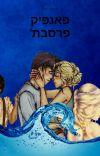 פאנפיק פרסבת'  cover