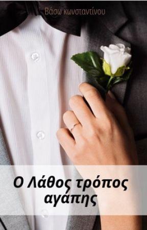 Ο Λάθος τρόπος αγάπης  by vaso_02