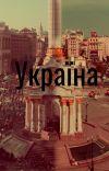 Україна cover
