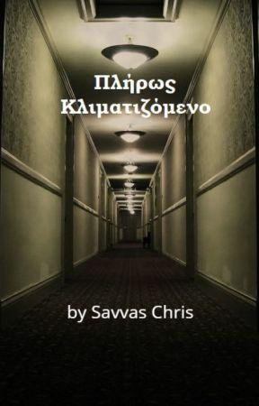 Δωμάτιο 02: Πλήρως Κλιματιζόμενο by SavvasChrysicopoulos