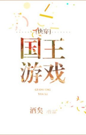 [ ON HOLD ] The King's Game [ BL Terjemahan Indonesia ] by XiaoMao00