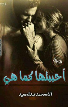 أحببتها كما هي بقلم (آلاء محمد عبد الحميد)   by AlaaMohamed548316