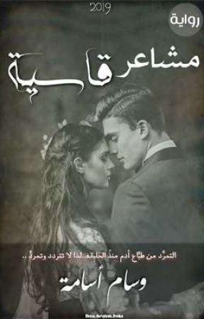 مشاعر قاسيه by ManarRefaat640