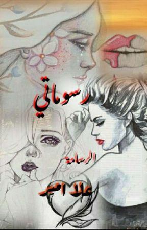 ررسومآآتيي  💛وصـور مـتح ـركه««~~~ by aliaalameer