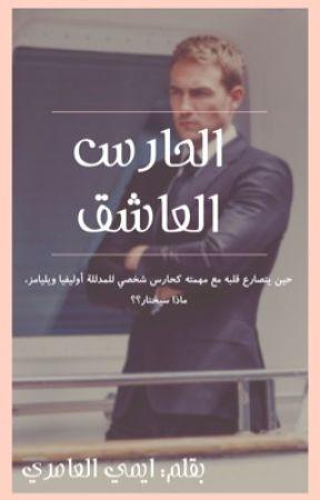 الحارس العاشق by Emy1985
