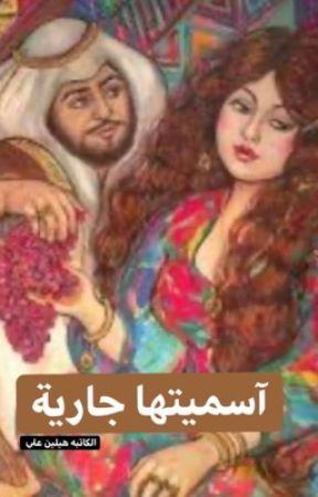 آسميتها جارية by askm9399