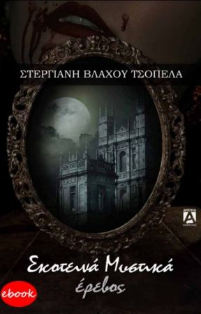 Σκοτεινά Μυστικά ~Έρεβος~ by Last_Wanted_Angel
