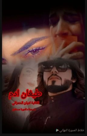 طغيان ادم  by user15641530