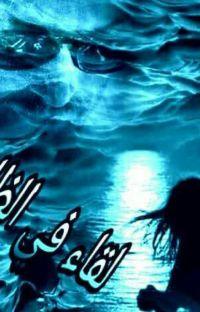 ♥لقاء فى الظلام ♥ cover