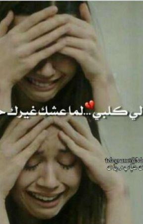 اشعار صور. تحشيش  by user39655491