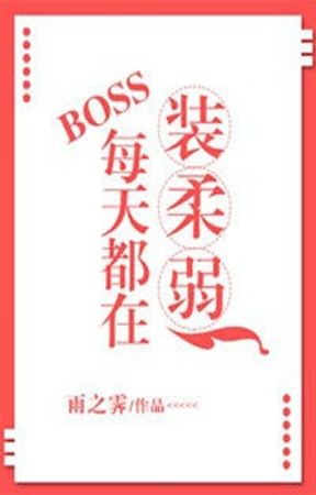 [TAMAT] Everyday, Boss is Pretending to be Weak (EBPW) | Bahasa Indonesia by Wei_Huanling