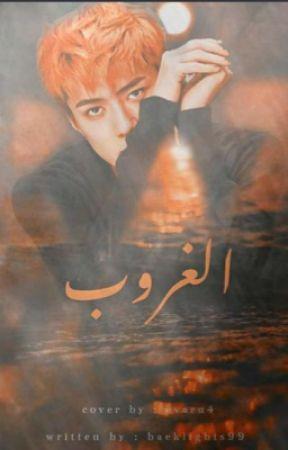 الغروب by baeklights99